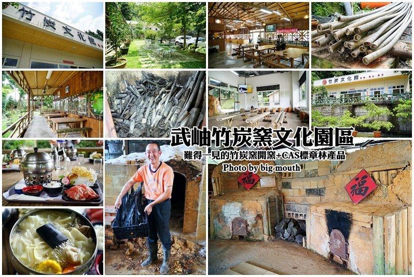 武岫竹炭窯文化園區