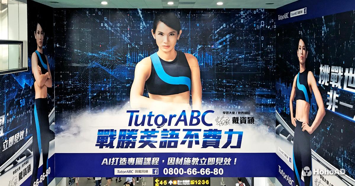 TutorABC_大安站環場壁貼