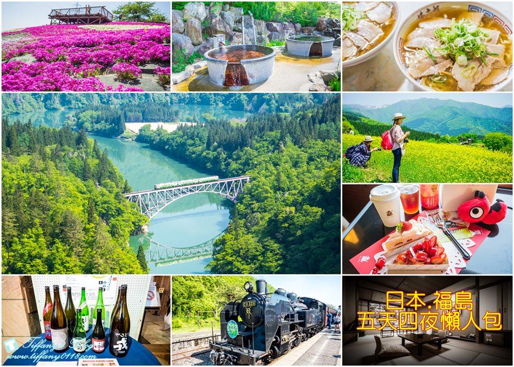 日本福島旅遊五天四夜自由行懶人包/日本東北怎麼玩?吃喝玩樂一次收錄!