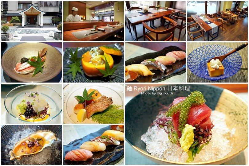 釉日本料理Yu Ryori Nippon