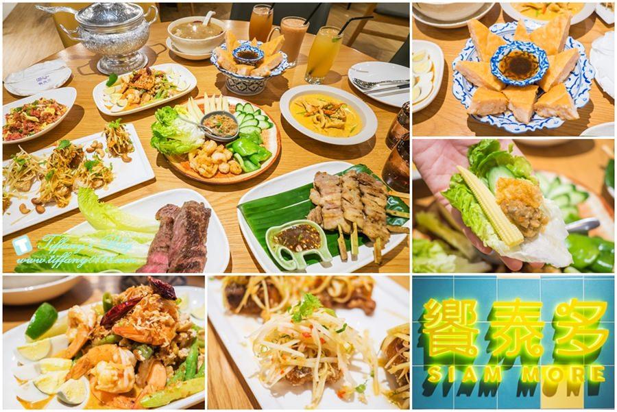 [桃園美食]饗泰多桃園統領店(附完整菜單)/50多道單點菜色及套餐選擇滿足愛吃泰國菜的味蕾
