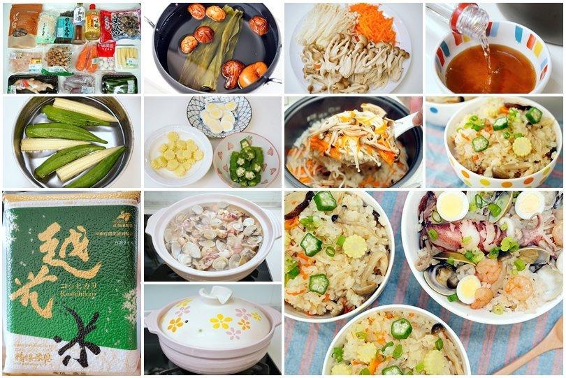 日式釜飯食譜