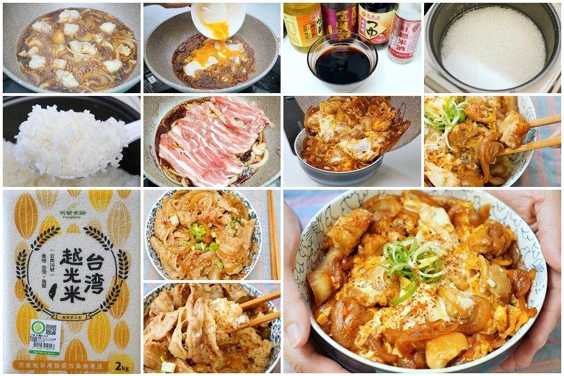 親子丼燒肉丼食譜