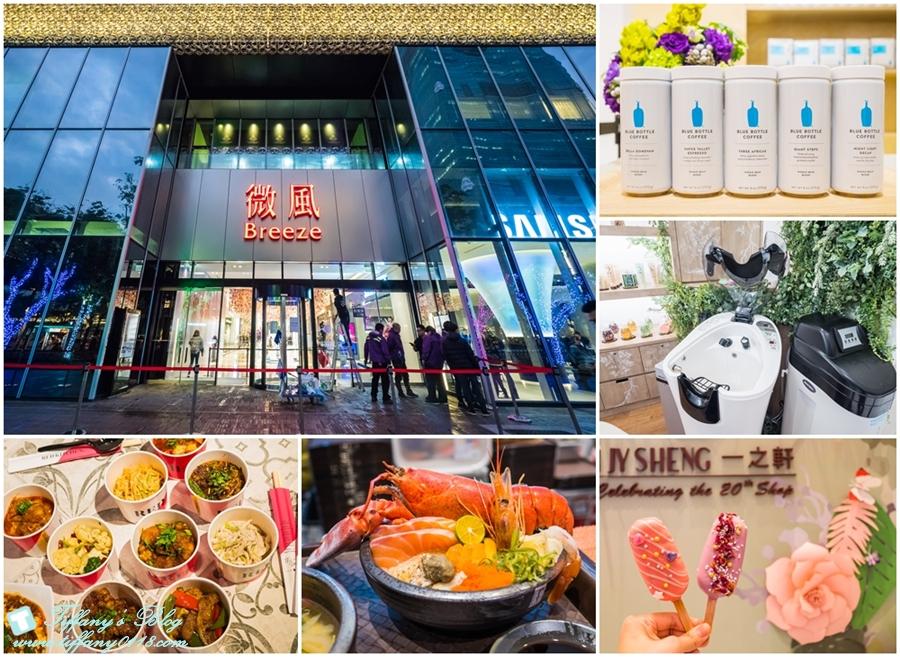 「微風南山Breeze atre」樓層全攻略/自動洗頭機、藍瓶咖啡、餐廳美食街、交通資訊全紀錄/捷運台北101世貿站