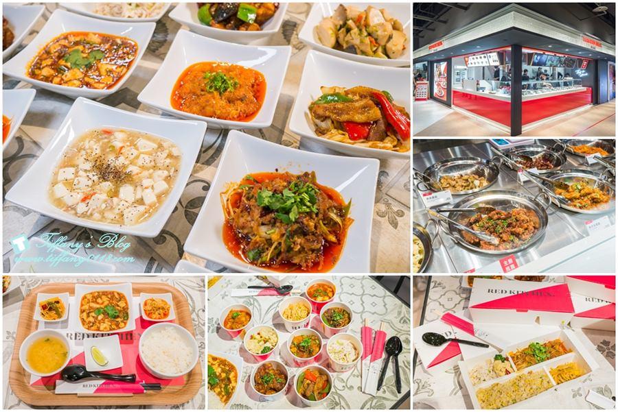 [微風南山]金葉紅廚RED KITCHEN/和風川味功夫菜/套餐最便宜70元/在美食街吃川味桌菜新概念