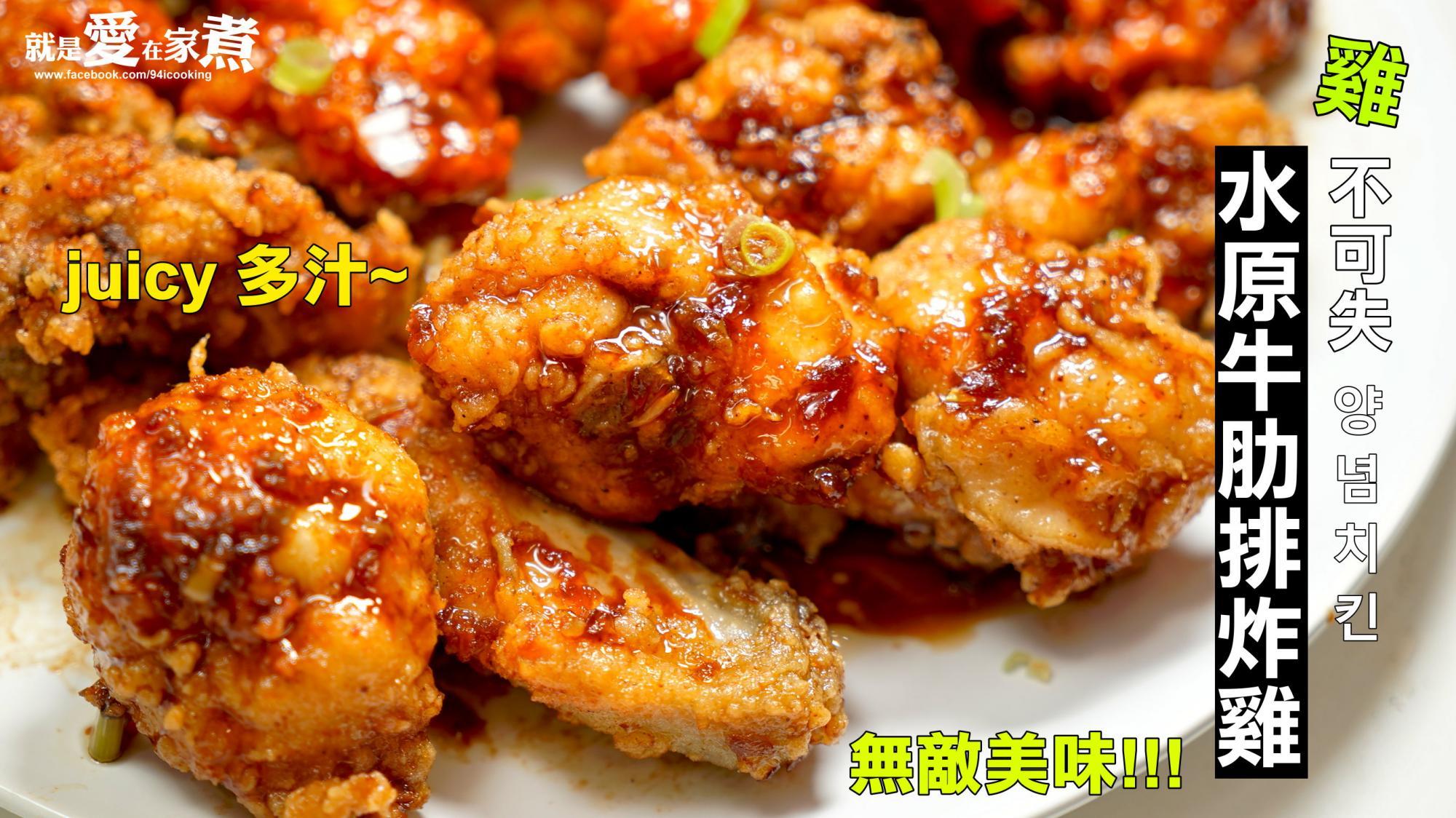 水原牛肋排炸雞食譜