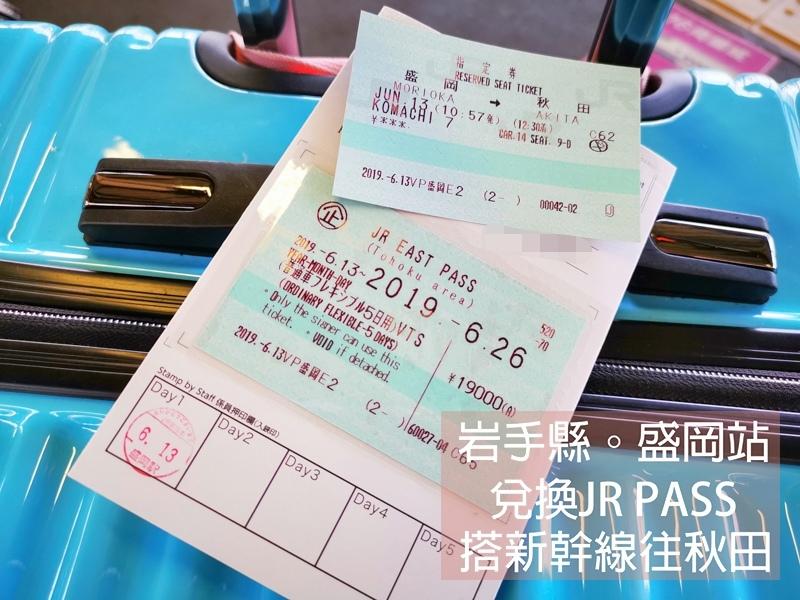 盛岡站換PASS-01.jpg