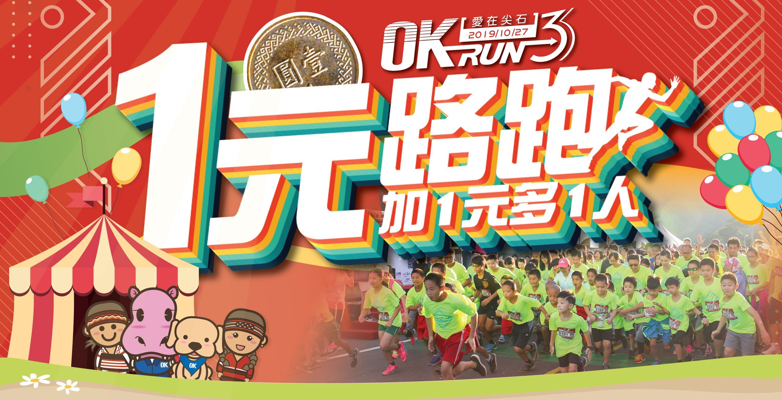 一元就能參加 OKRUN 路跑做公益