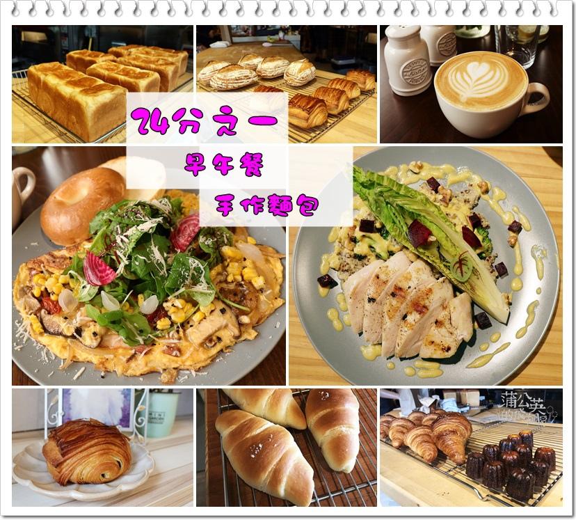 20190820-24分之1早午餐00.jpg