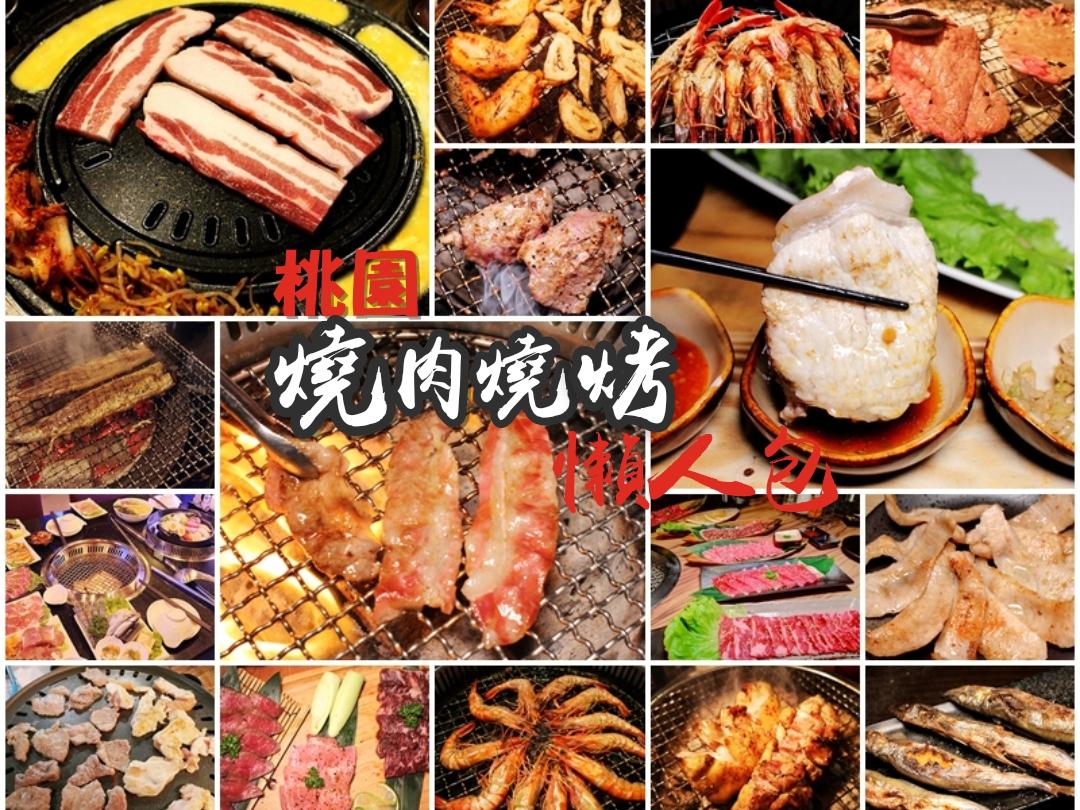 桃園燒肉燒烤推薦/桃園燒烤吃到飽/桃園日式燒肉/桃園韓式燒烤
