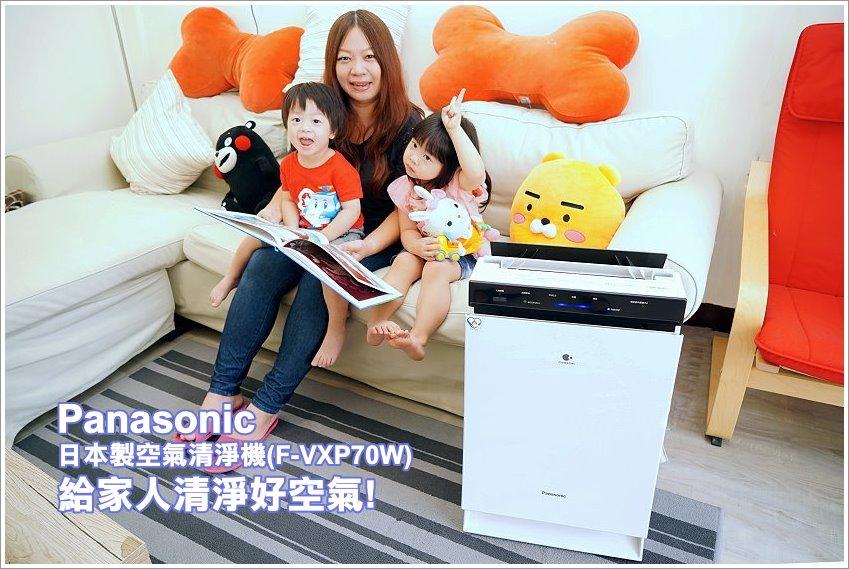 Panasonic日本製空氣清淨機