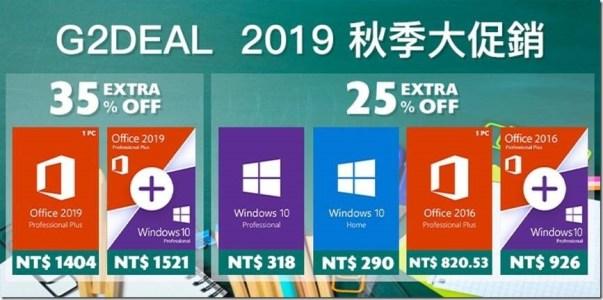 318 元入手 Windows10?