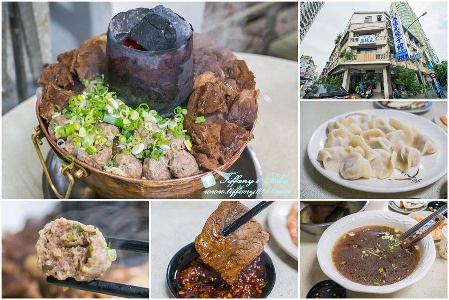 [台中美食]清真恩德元餃子館/台中必吃牛肉火鍋(附菜單)/沒預約吃不到的牛肉丸火鍋