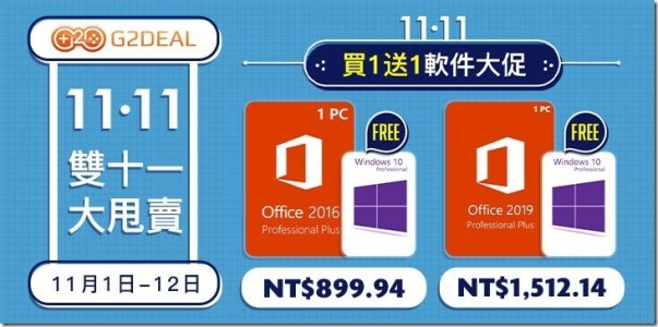 買 Office 送 Windows 10 !!
