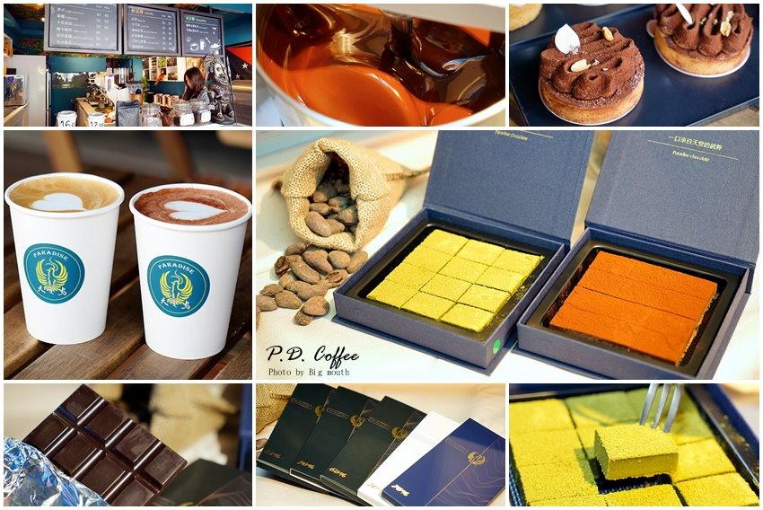 P.D. Coffee天堂鳥咖啡