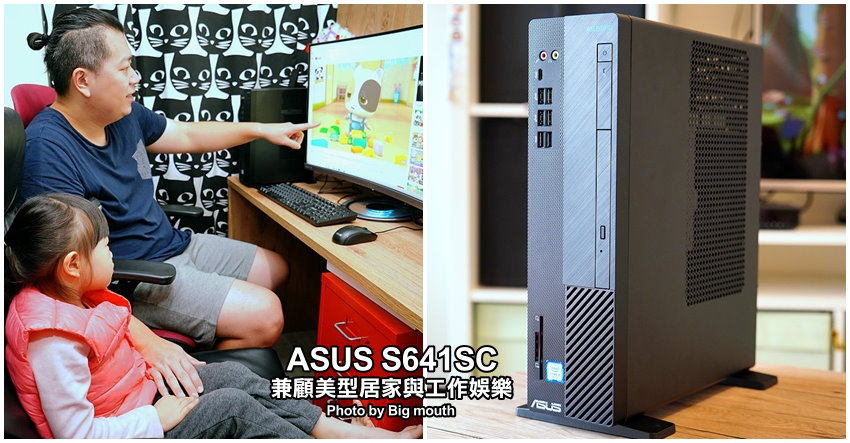華碩ASUS S641SC