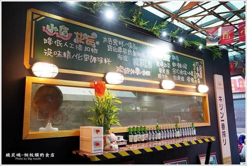 鐵炭魂-桐板饌酌食店