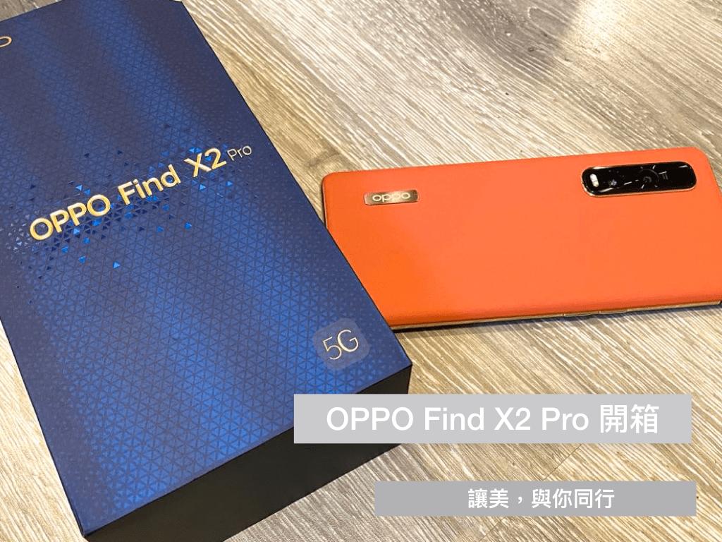OPPO 這支茶橘版新機 美的超厲害