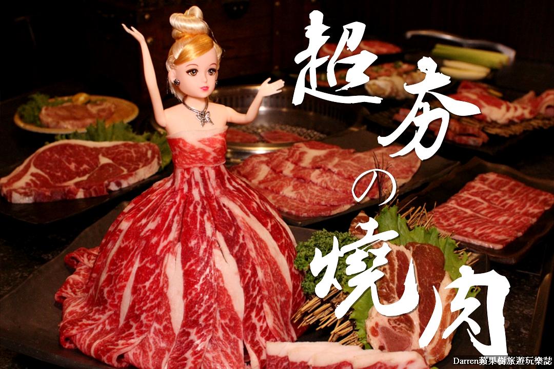 超夯の燒肉/桃園燒肉吃到飽/便宜燒烤吃到飽/桃園吃到飽/平價燒肉餐廳