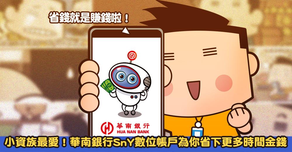 華南銀行 SnY 數位帳戶
