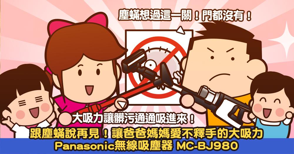 Panasonic MC-BJ980 開箱
