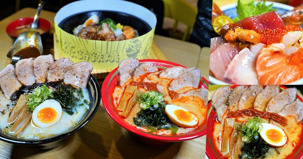 大份量肉肉控美食 丼飯、日式拉麵、生魚片一次滿足