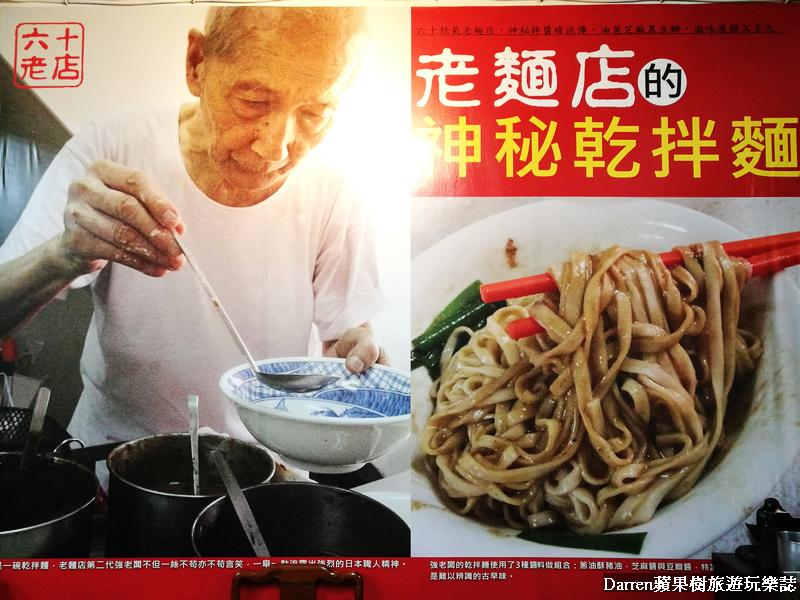 60年無名麵店/老麵店/大稻埕麵店/大稻埕美食/台北麵店