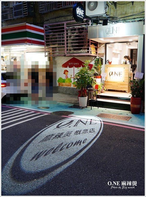 O.NE麻辣燙概念店