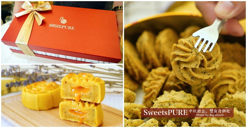SweetPURE