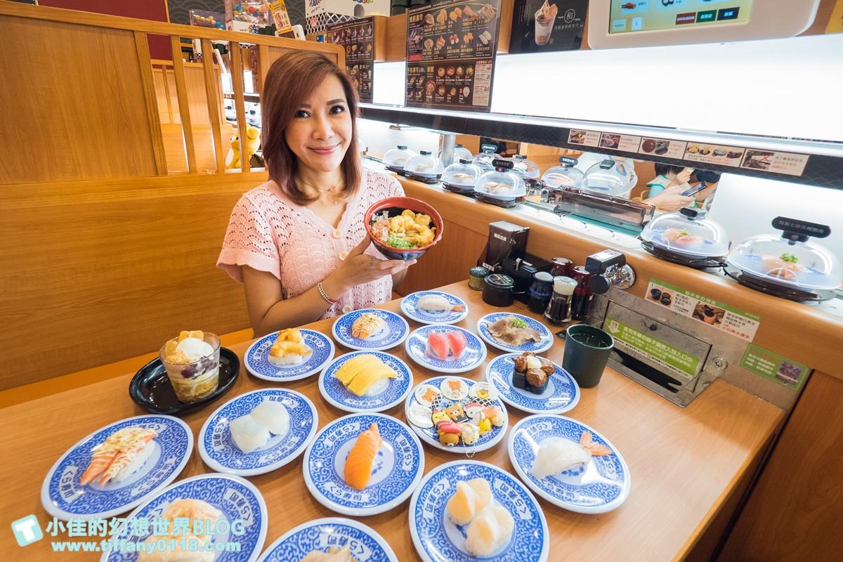[新莊美食]藏壽司新莊宏匯店/附完整菜單及APP訂位方式/限時9折優惠還有限量扭蛋