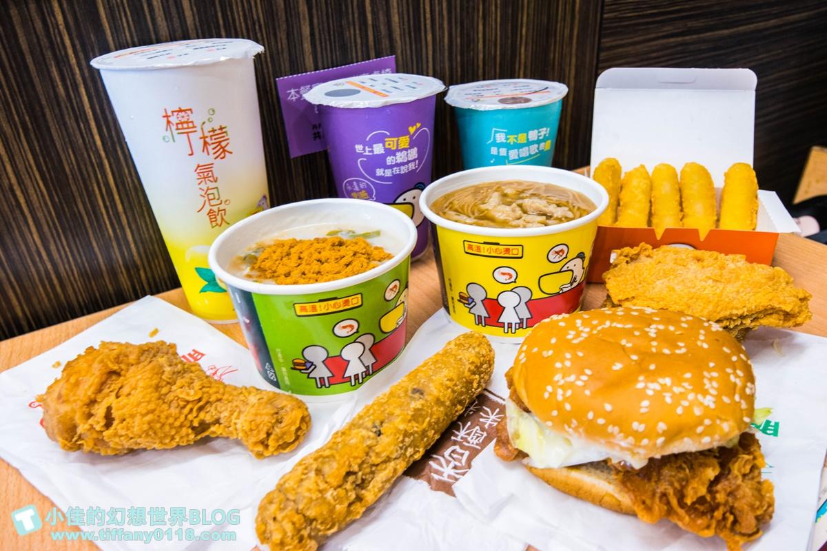 [高雄美食]丹丹漢堡2020菜單價格及全省門市資訊/必點推薦不踩雷/高雄必吃美食推薦