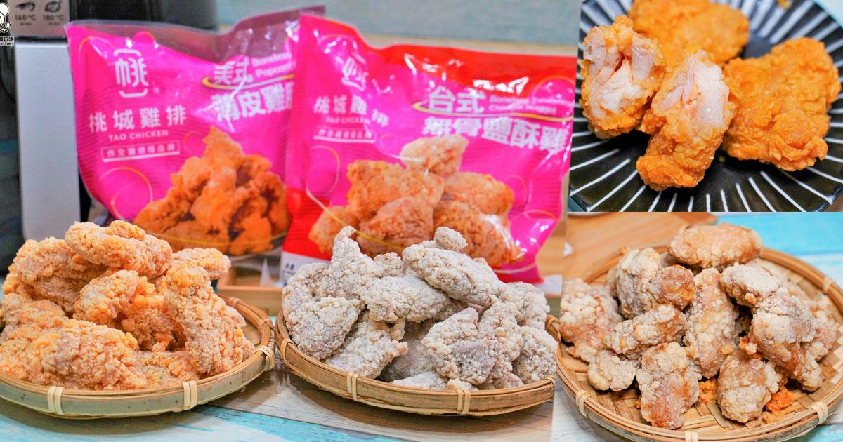 炸全雞 嘉義美食 團購美食 宅配 炸物 鹹酥雞 美式炸雞 桃城雞排