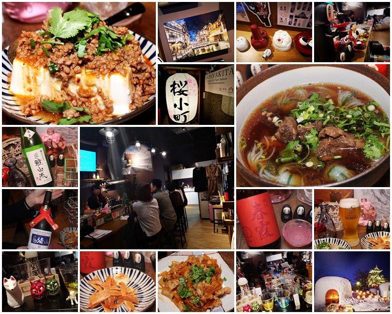 櫻小町コの字酒場/台北清酒酒吧/清酒吧菜單/Sake Bar/Sake酒吧/台北居酒屋/中山區居酒屋