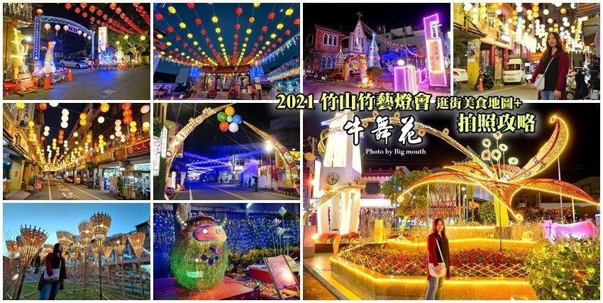2021竹山燈會