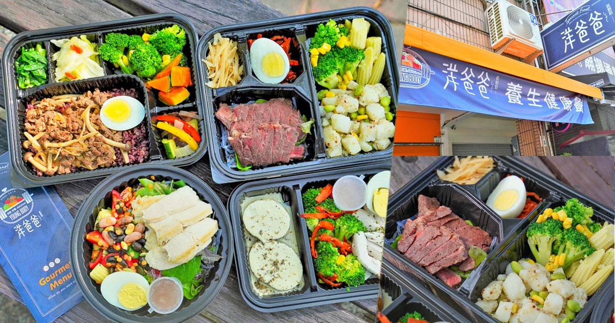 洋爸爸健康餐 左營餐盒 高雄健康 低脂 餐盒便當 必吃 健身 瘦身