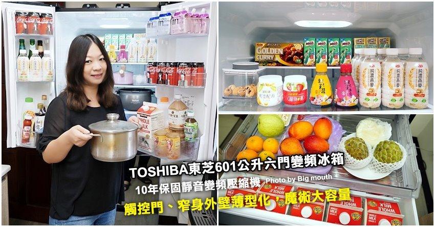 TOSHIBA 601公升冰箱