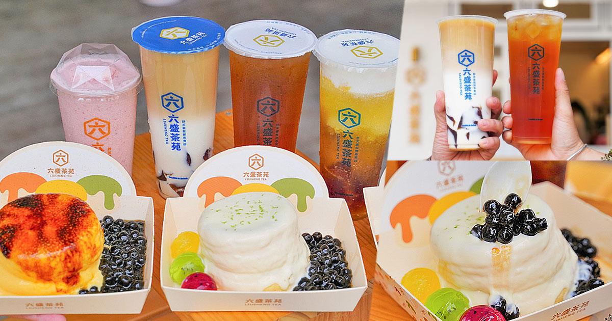 六盛茶苑 舒芙蕾 甜點 美食 下午茶 高雄必吃 超人氣 排隊 網美