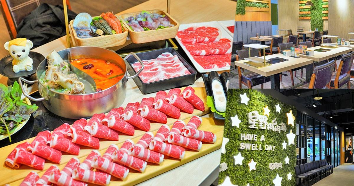 和牛 火鍋 鍋物 吃到飽 肉食控 肉肉控 海鮮 必吃 星野肉肉鍋 高鐵 百貨美食 聚餐 約會 慶生 家庭聚會