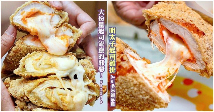 多米鹹酥雞