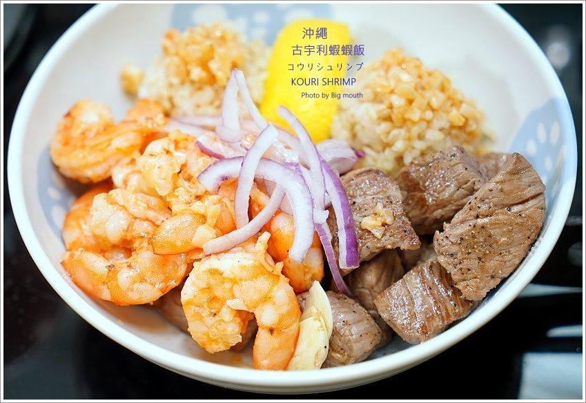 蝦蝦飯食譜