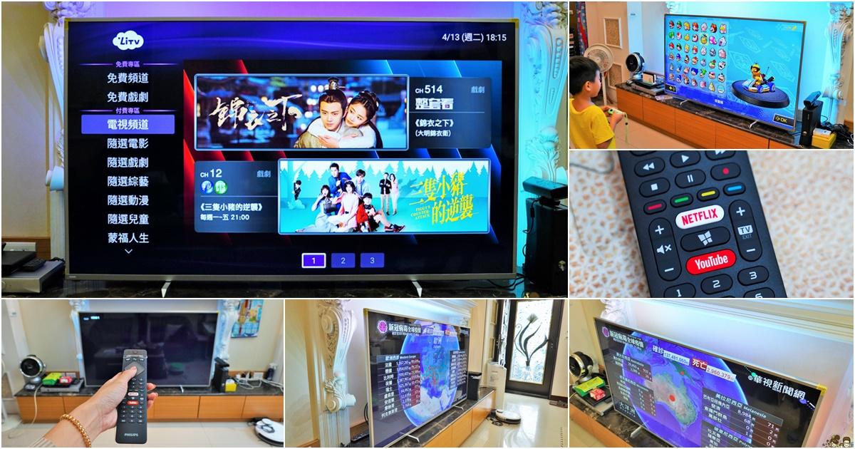 飛利浦 電視推薦 液晶電視 機上盒 momo購物台 影片、電視影集、電影