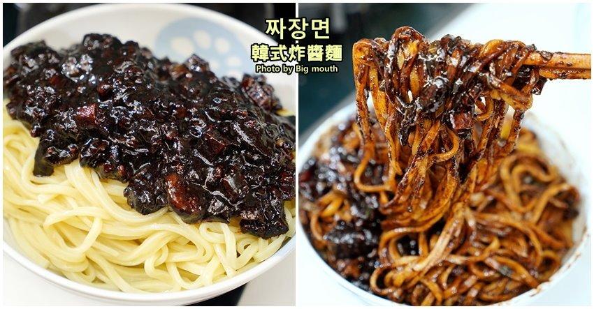 韓式炸醬麵食譜