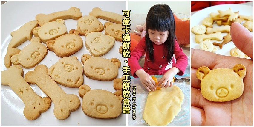 手工餅乾做法