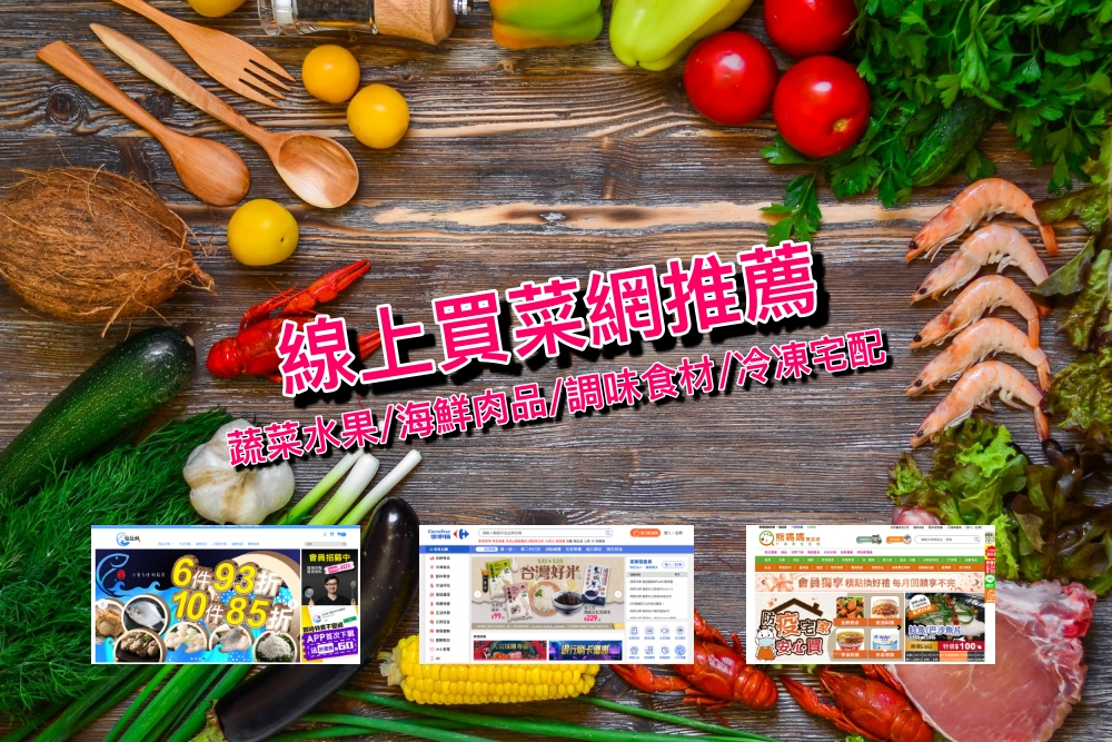 買菜網推薦(生鮮食材/海鮮肉品/蔬菜水果)