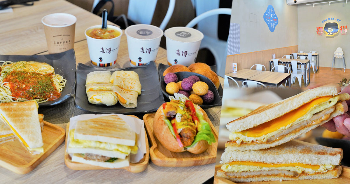 台東 喜得 早餐 早午餐 必吃 好吃 升級 炭火 三明治 台東必吃