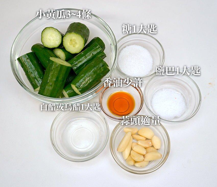 涼拌小黃瓜做法