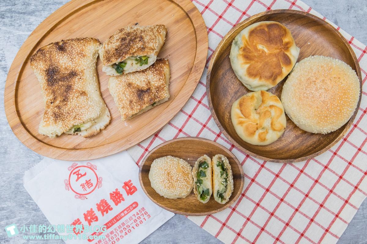 [宜蘭五結美食]五結碳烤燒餅店(阿賢碳烤燒餅店)/厚燒餅、起司饅頭、小蔥餅等超過10個品項/便宜又好吃的銅板美食推薦