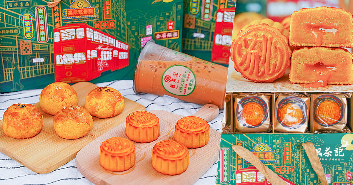 楓茶記 月餅 港式月餅 流心 菠蘿酥月餅 高雄美食 獨家 必買 推薦 好吃