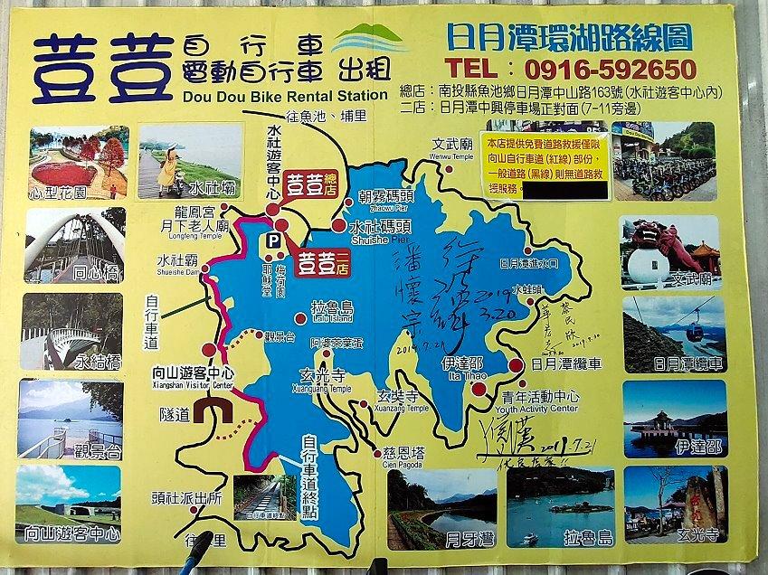 日月潭環湖自行車道