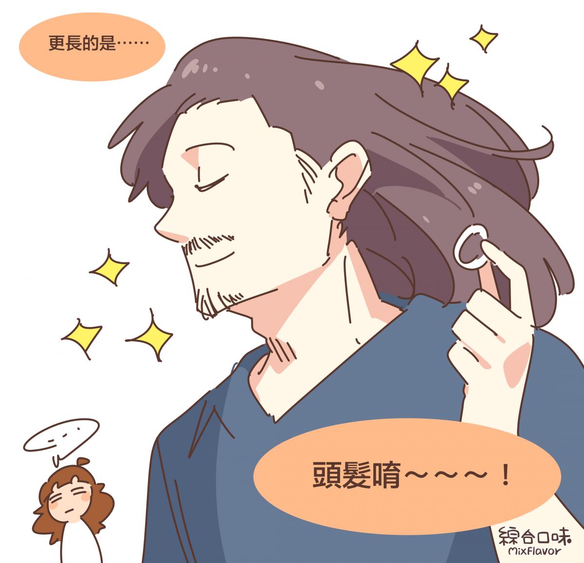 更長的是⋯⋯頭髮唷~~~!